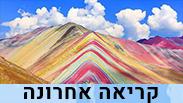 הר הקשת בפרו