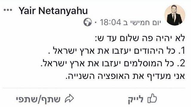 הפוסטים שפרסם יאיר נתניהו בפייסבוק ()