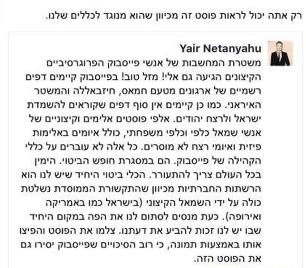 הפוסט שבגללו פייסבוק חסמו את יאיר נתניהו ()