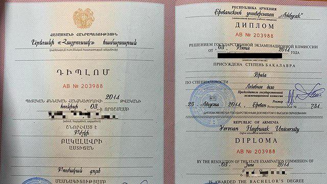 Диплом из Армении. Фото: пресс-служба полиции