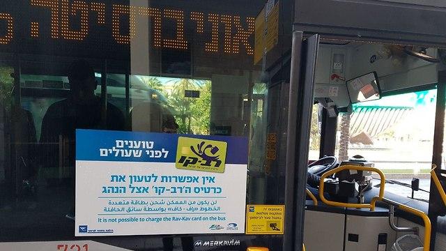הכרזה עלה האוטובוס שאומרת שאין אפשרות לטעון את כרטיס הרב- קו אצל הנהג (צילום: איתי שיקמן)