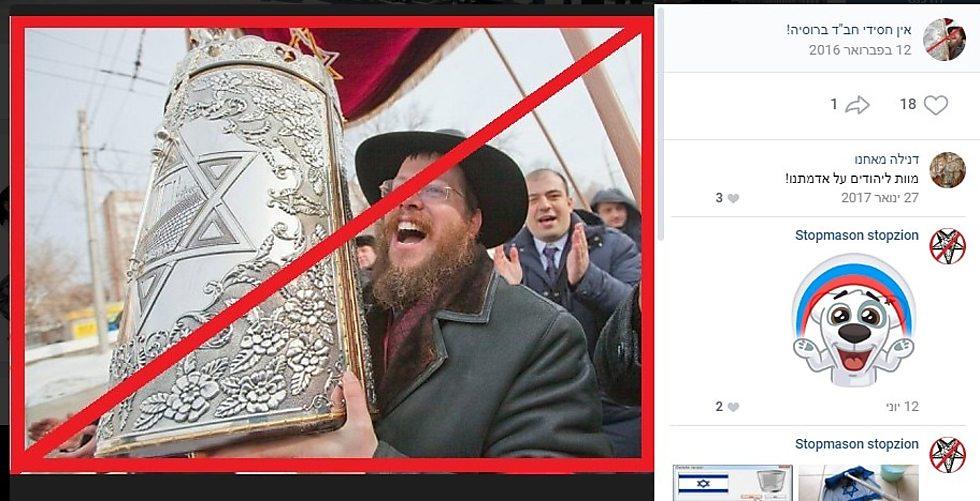 Пример антисемитского поста