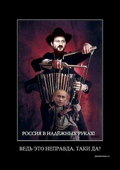 Берл Лазар управляет Путиным