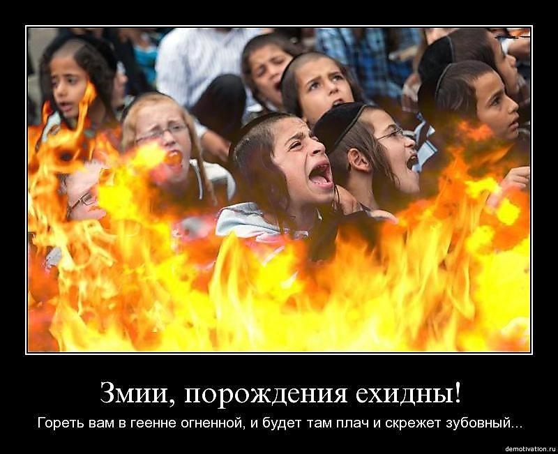 """""""נחשים, ילדי שטן! תישרפו באש הגיהנום"""""""