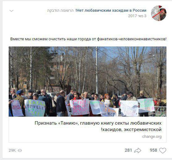 Россия против ХАБАДа