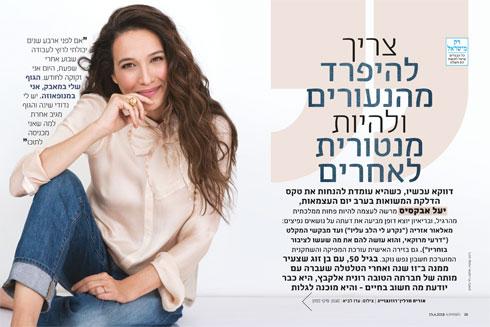 לחצו על התמונה לראיון עם יעל אבקסיס (צילום: עדו לביא)