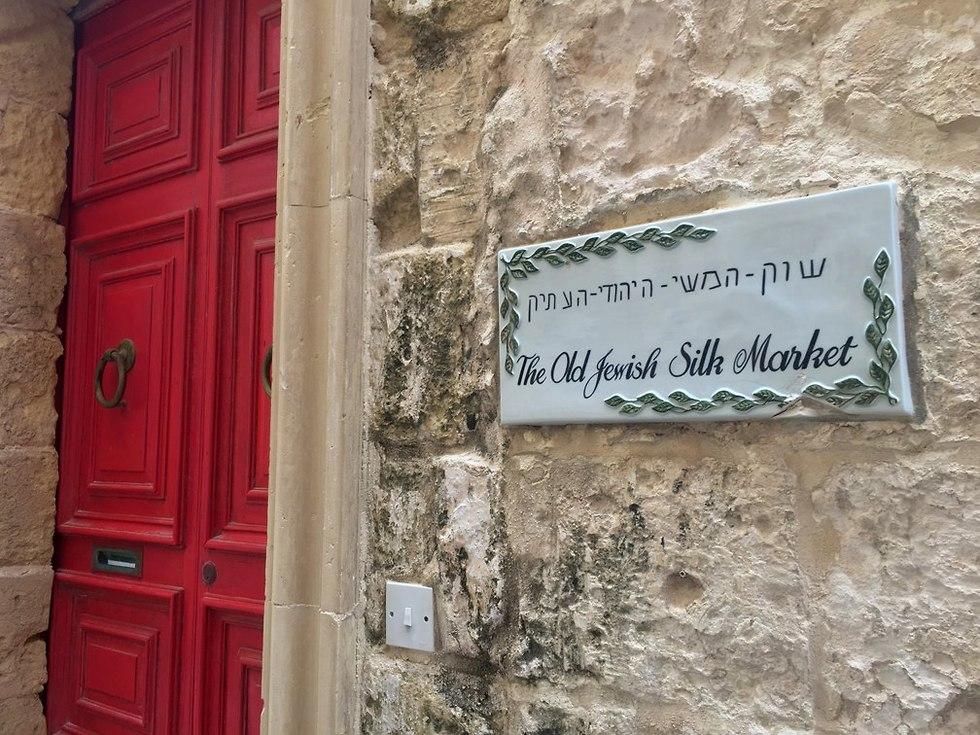 השלט שנותר משוק המשי היהודי העתיק בעיר מדינה (צילום: גלעד כרמלי)