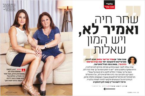 לחצו על התמונה לראיון עם שרה גוטמן והדס פרי (צילום: גל חרמוני)