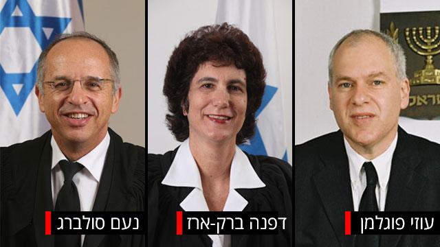 השופטים  עוזי פוגלמן, דפנה ברק ארז ונועם סולברג ()