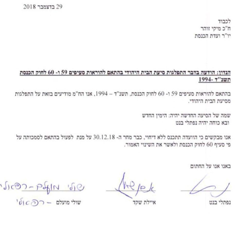 בקשת ההתפלגות של שקד,בנט ומועלם מהבית היהודי ()