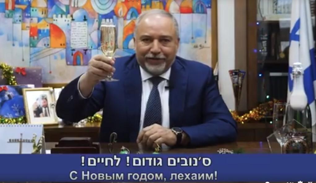 Авигдор Либерман поздравляет с Новым годом