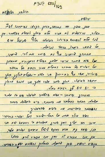 מכתב ליהושע קנז, 25 באוגוסט 1963