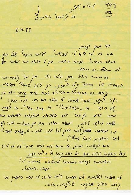 מכתב לנתן ונילי יונתן, 5 באפריל 1985