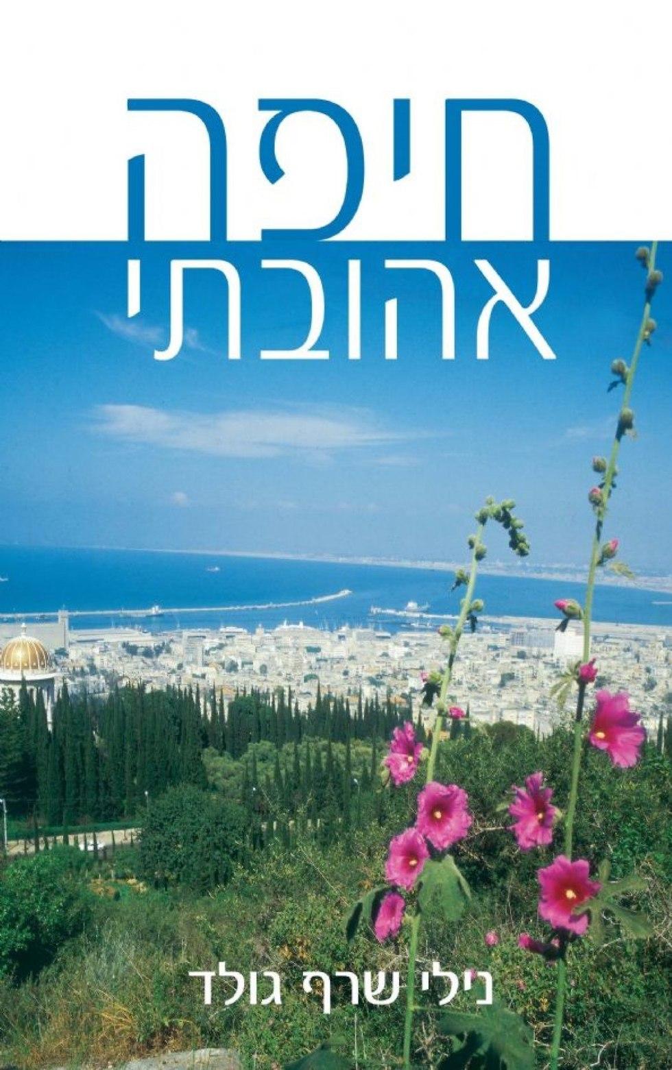 חיפה אהובתי ()