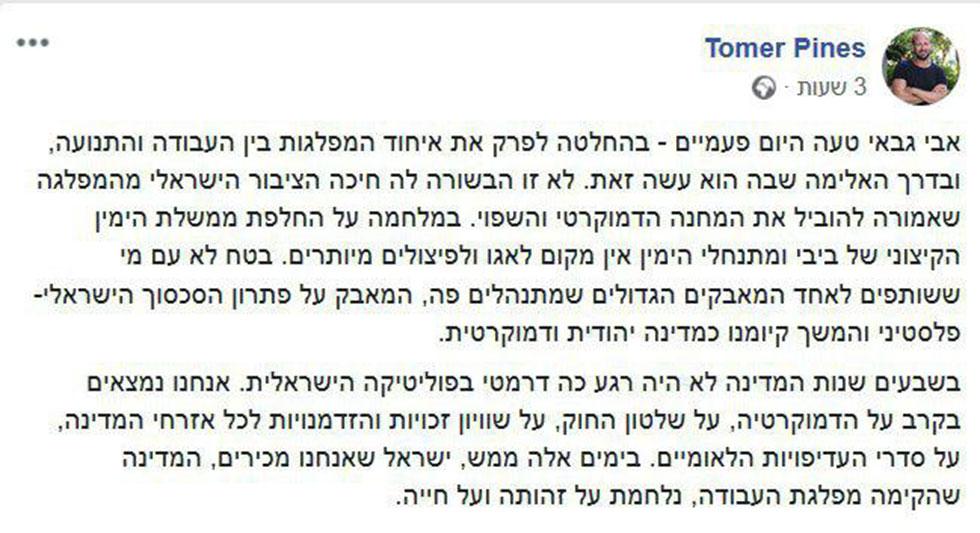 תגובות ברשת בעקבות הצעד של אבי גבאי לפירוק המחנה הציוני ()