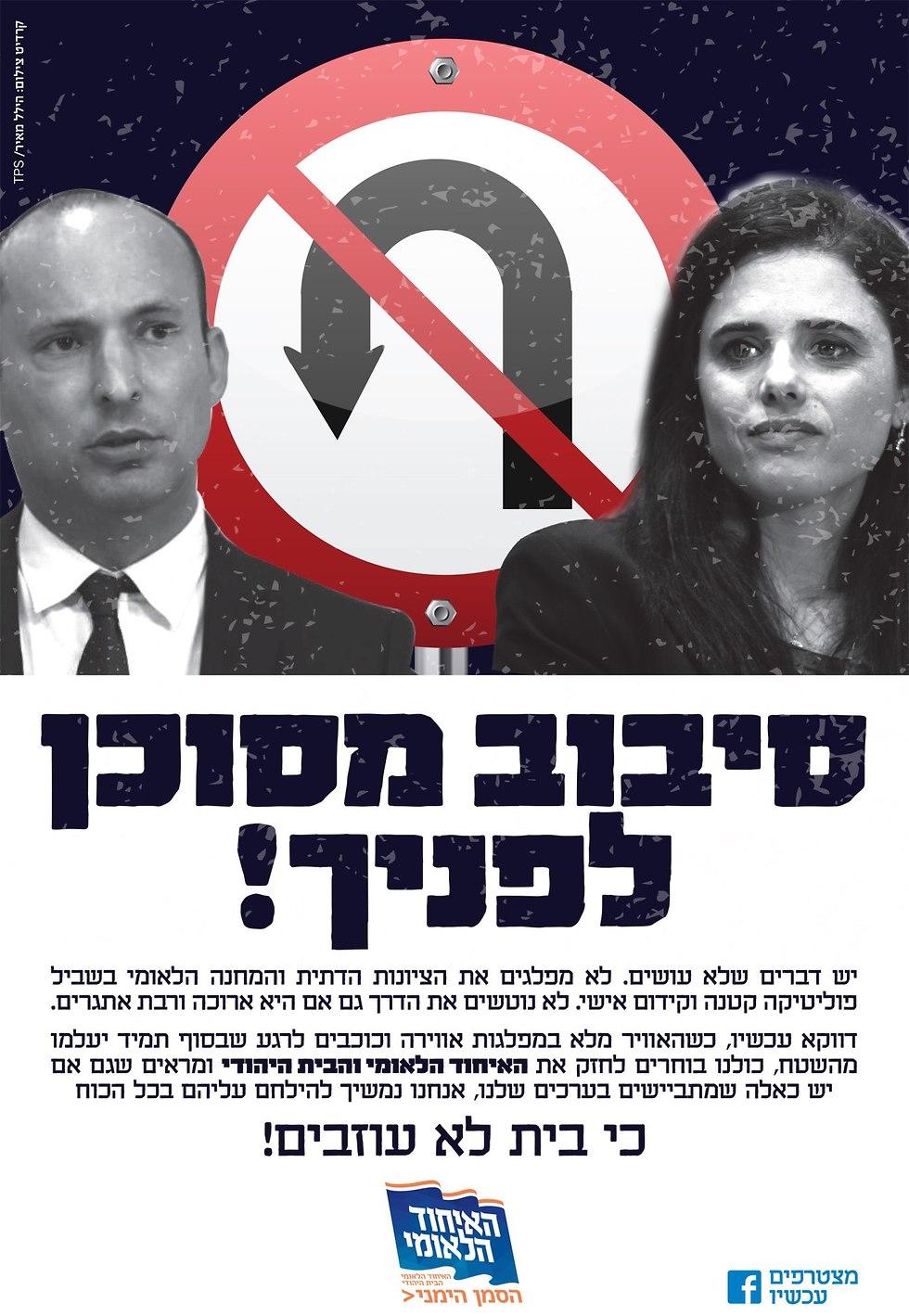 כרזה של הבית היהודי נגד נפתלי בנט ואיילת שקד שעזבו את המפלגה (צילום: רויטרס)