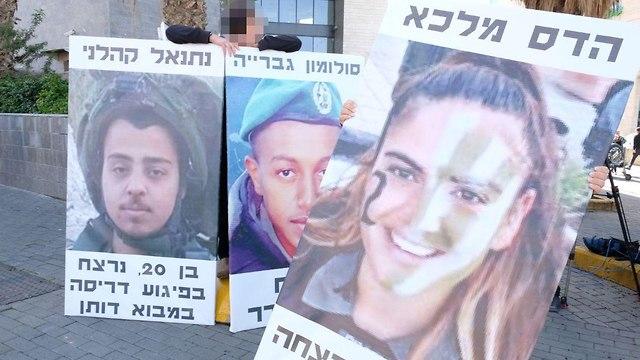 הפגנה מול בית משפט מחוזי מרכז לוד (צילום: שאול גולן)