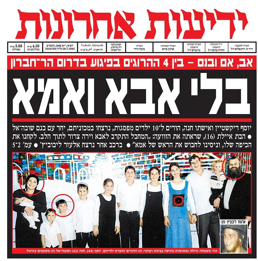The front page of Ynetnews' sister publication Yedioth Ahronoth from July 28, 2002, showing the victims of the attack on the Gavish family home. The headline reads: Without mom and dad  (Photo: Yedioth Ahronoth Archive)