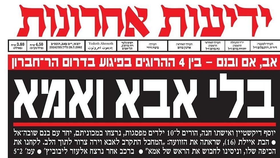 כתבות שעלו בידיעות אחרונות בעקבות הפיגועים בהם נהרגו בני משפחותיהם של אביגדור גביש ואיילה דיקשטיין (צילום: ארכיון