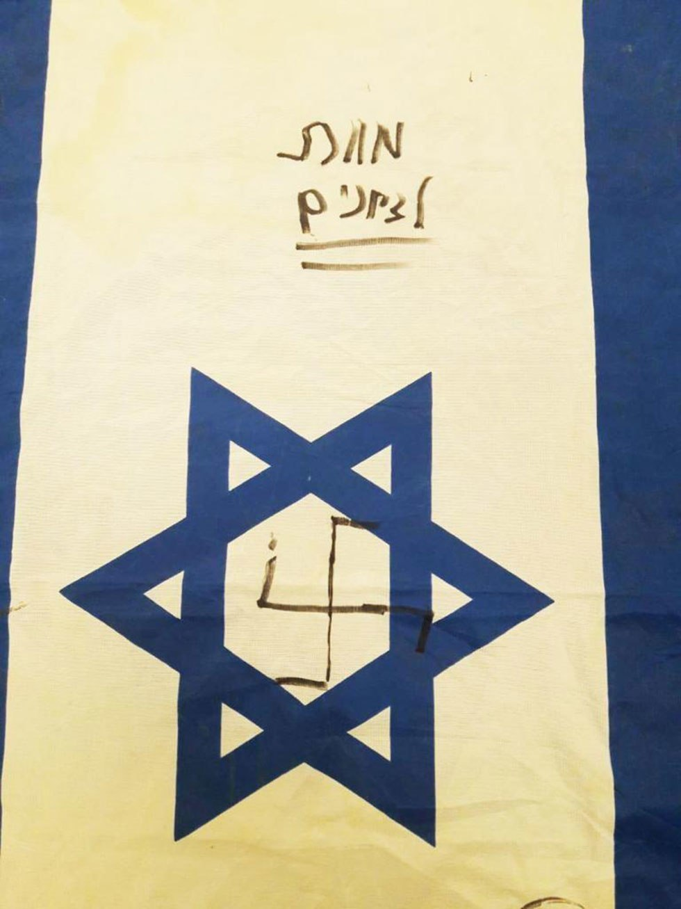 Israeli flag with Nazi slogans confiscated by Shin Bet  (Photo: Shin Bet media)