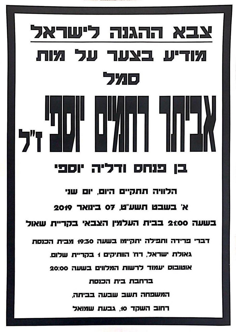 מודעת האבל של החייל אביתר יוספי שנהרג בנחל חילזון ()