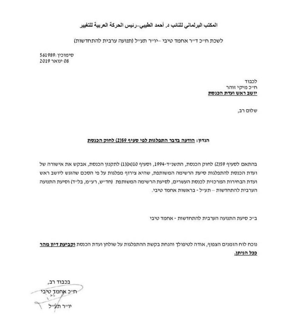 מכתב פרישה אחמד טיבי ()