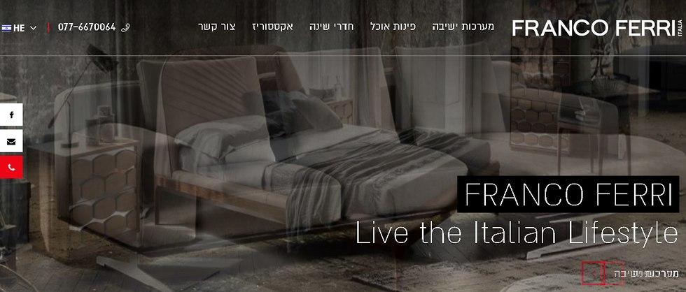 פרנקו פרי (צילום מסך מאתר האינטרנט של החברה)
