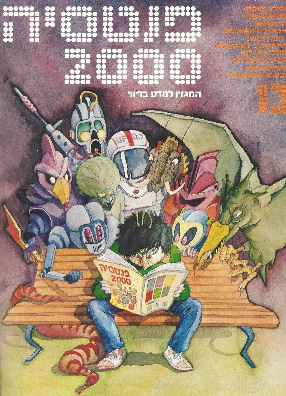 פנטסיה 2000 ()