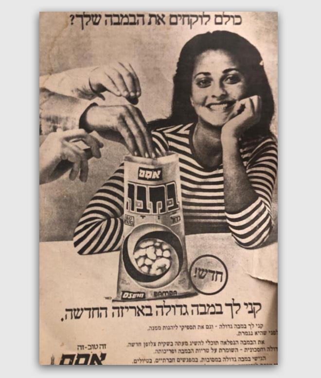 בגיל 18: ליאורה אקוקה-גולדברג בפרסומת לבמבה