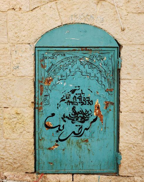 כהן-מזרחי עיטרה 22 נקודות על מסלול ההליכה בין הגלריה ב''ביתא'' לבית הכנסת של הקהילה החלבית בירושלים (צילום: Lenore Mizrachi-Cohen)