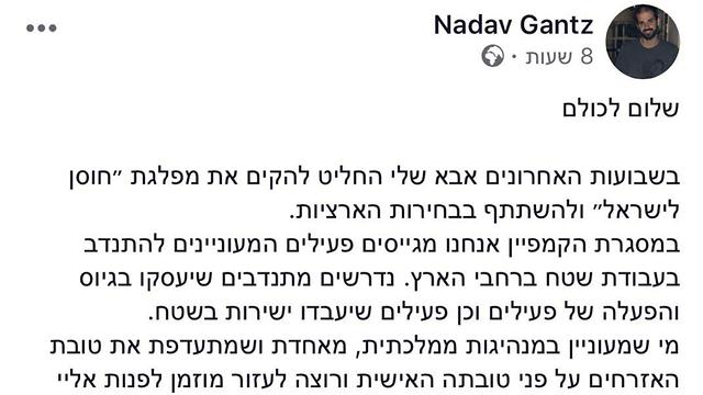 נדב גנץ, בנו של בני גנץ, בפוסט בפייסבוק על המפלגה