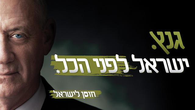 Benny Gantz's campaign poster: Israel Above All (Photo: Courtesy of Israel Resilience) (Photo: Israel Resilience Party)