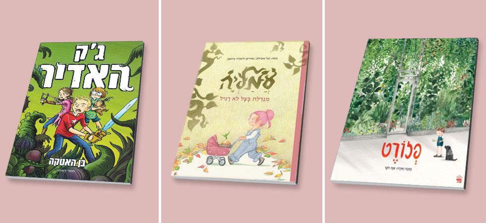 """טבע ירוק, אפונים ובצלים: שלושה ספרים באווירת ט""""ו בשבט"""
