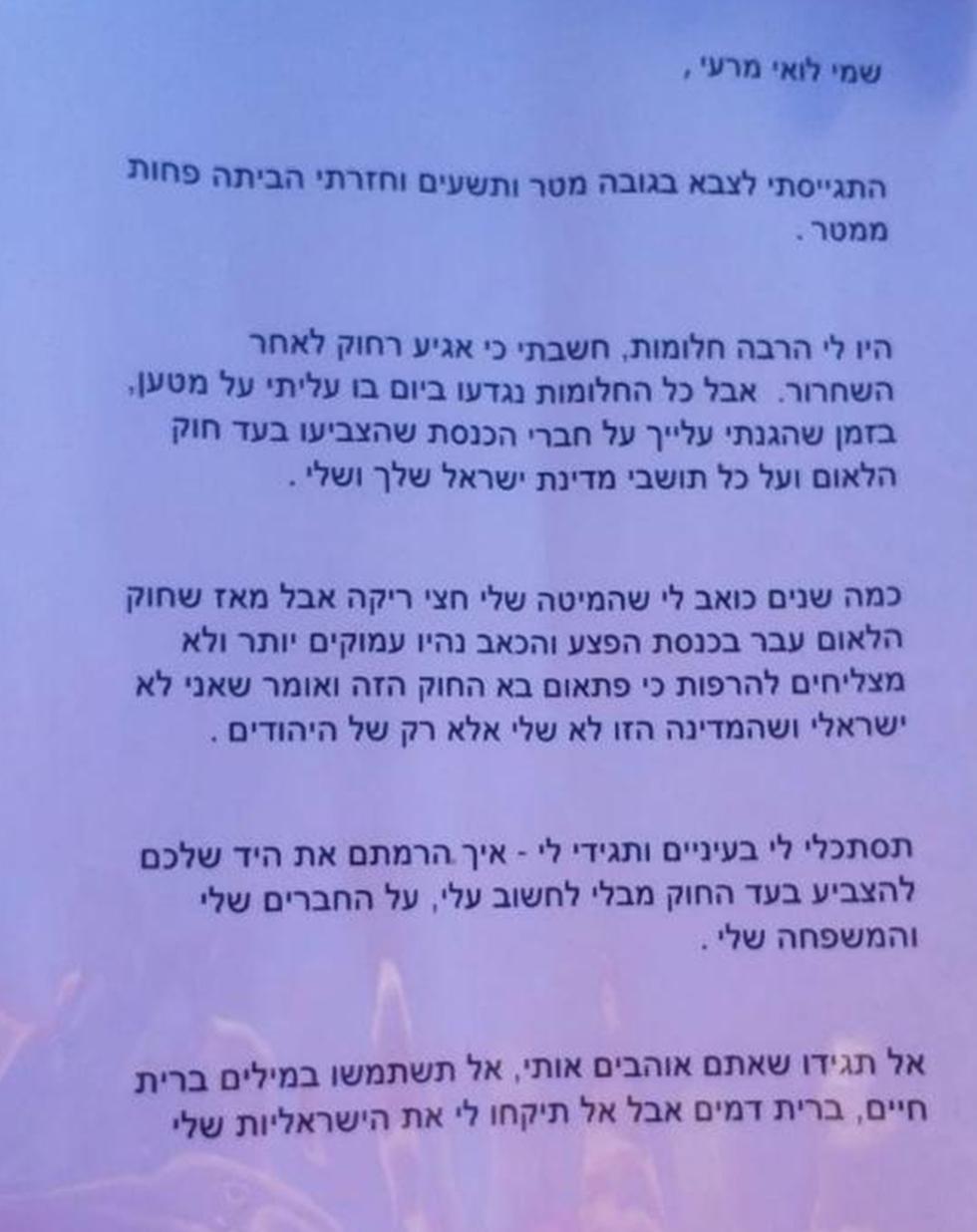 מכתב מחאת הדרוזים לאיילת שקד על חוק הלאום ()