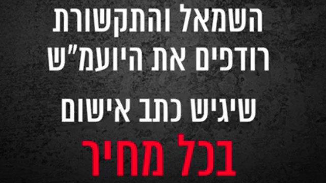 צילום מתוך סרטון המגנה את רדיפתו של היועמ