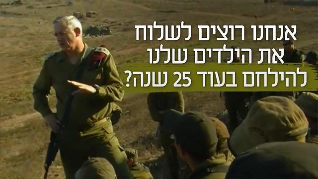 Benny Gantz in uniform in a campaign advert. The caption reads: Do we want to send our children to fight for another 25 years?