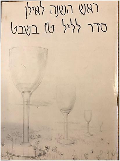 """ההגדה הראשונה לסדר ט""""ו בשבט שערך נוגה הראובני ב-1979 (צילום: דורית רפל)"""