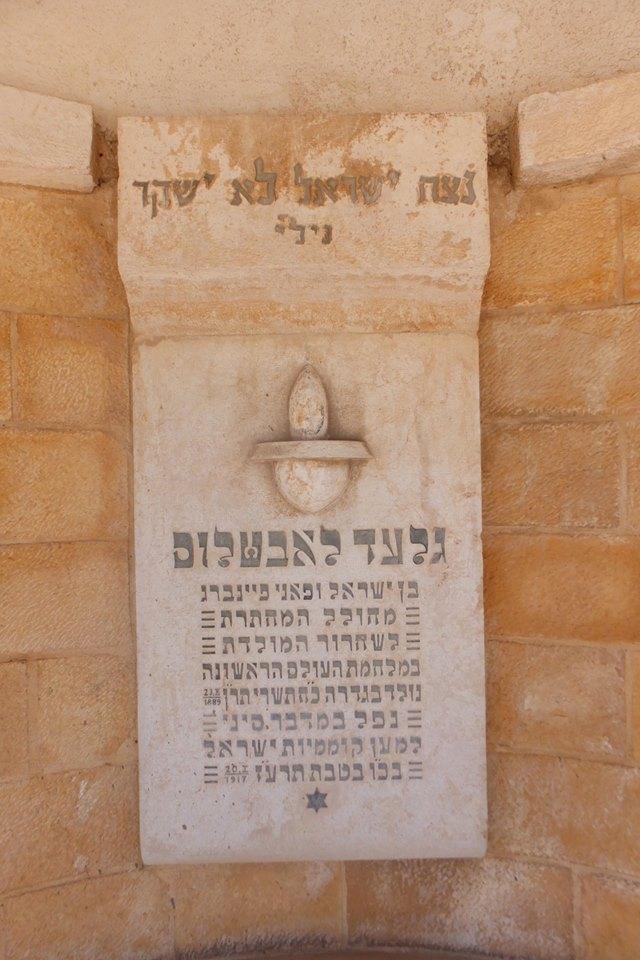 Мемориальная табличка. Фото автора