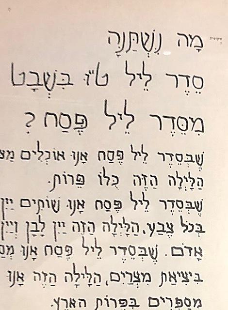 """""""מה נשתנה"""" לט""""ו בשבט, מתוך ההגדה המודרנית הראשונה שנכתבה ב-1979 (צילום: דורית רפל)"""