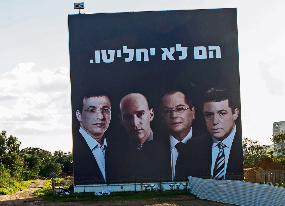 The Likud Party's billboard
