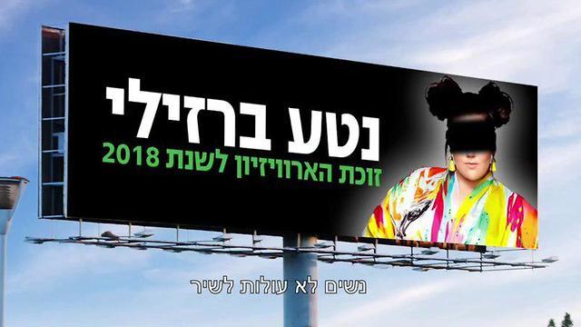 קמפיין מרצ ()