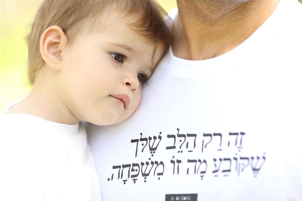 בילו שבוע יחד בישראל (צילום: דפנה בן נון)