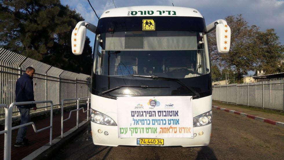 אוטובוס הפרגונים של אורט כרמים כרמיאל  (צילום: באדיבות רשת אורט)
