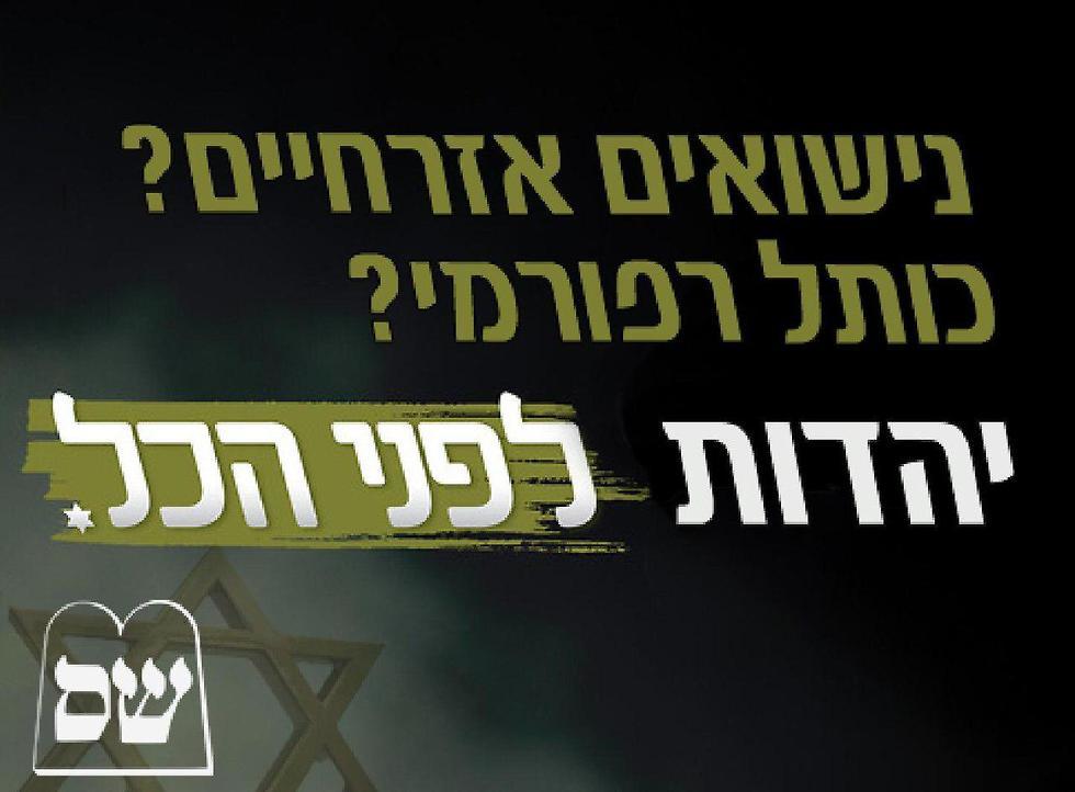 שס חרדים  קמפיין נגד בני גנץ חוסן לישראל בחירות 2019 ()