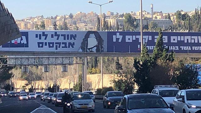 פניה של אורלי לוי אבקסיס הושחטו בכניסה לירושלים ()