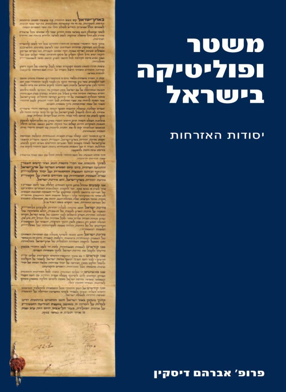 "Prof. Avraham Diskin's ""The Last Days in Israel: Understanding the New Israeli Democracy"" in Hebrew"