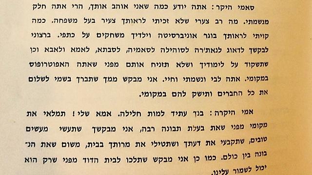תרגום מכתבו האחרון של נעים כ'צ'ורי הלאלי ()