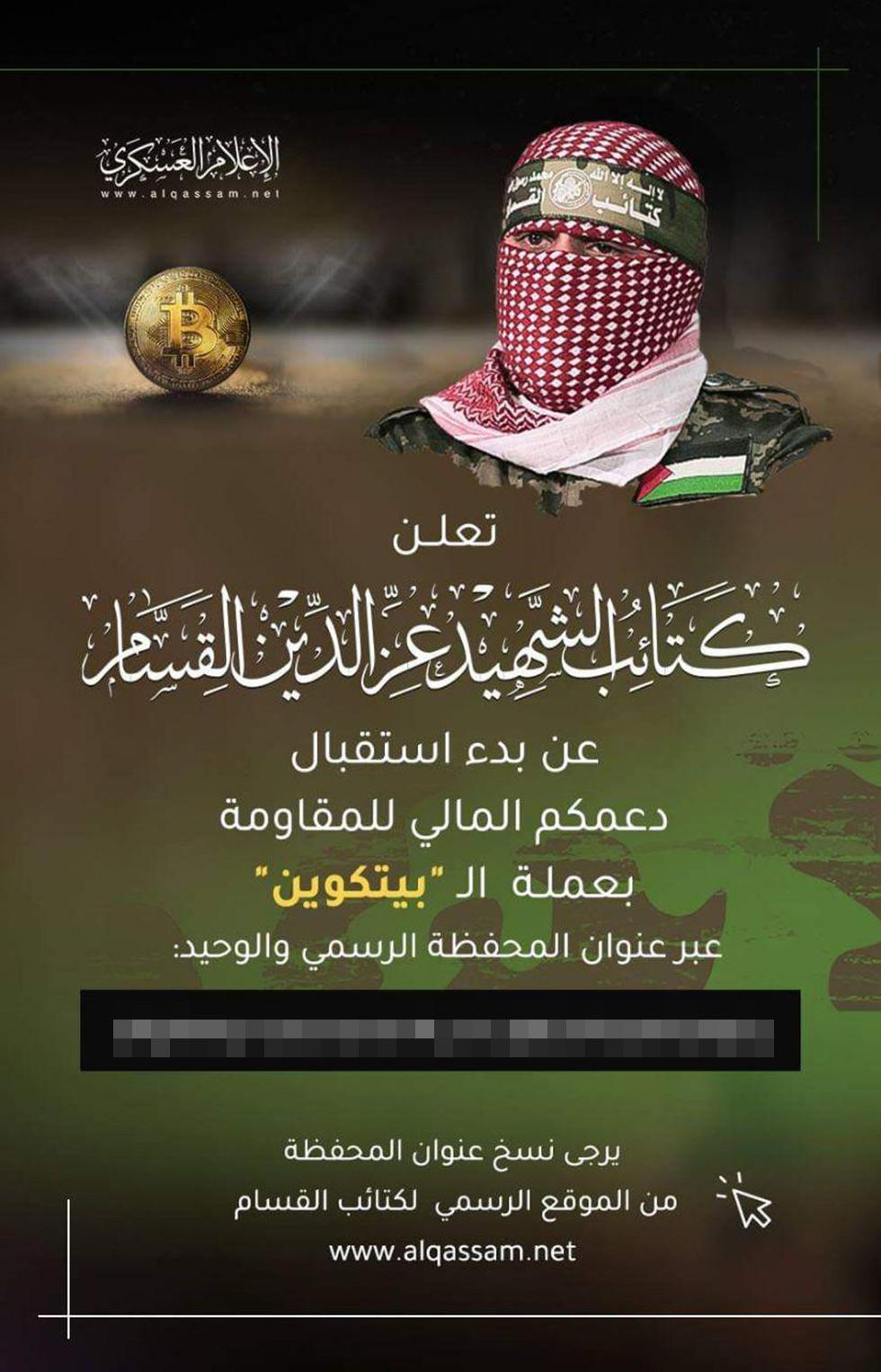 הכרוז שפרסם חמאס ()