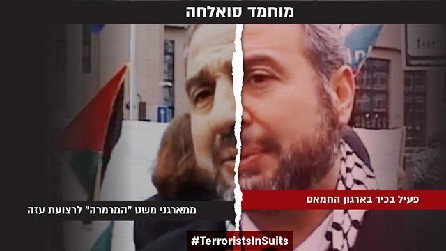 Террорист Мухаммед Суалха