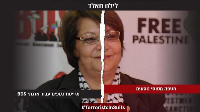 Террористка Лейла Халед